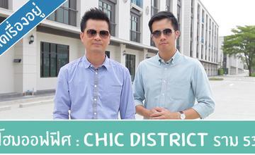คิด.เรื่อง.อยู่ Ep.153 – รีวิวช็อปเฮ้าส์ Chic District ราม 53