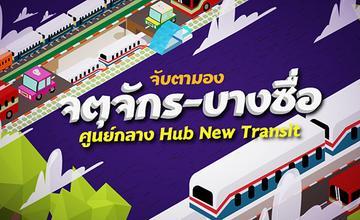 จับตาดู จตุจักร-บางซื่อ ศูนย์กลาง Hub New Transit [Infographic]