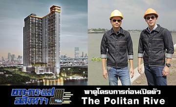 เกาะกระแสอสังหาฯ : พาดูโครงการก่อนเปิดตัว The Politan Rive
