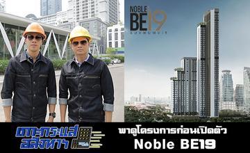 เกาะกระแสอสังหาฯ : พาดูโครงการก่อนเปิดตัว Noble BE19