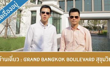 คิด.เรื่อง.อยู่ Ep.197 – รีวิวบ้านเดี่ยว Grand Bangkok Boulevard สุขุมวิท