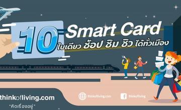 10 Smart Cards: บัตรเดียว ช้อป ชิม ชิว ได้ทั่วเมือง