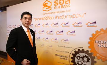 ธอส. กรุยทางนวัตกรรมการเงินและเรียลเอสเตทไทยจัดสัมมนา การออมเพื่อที่อยู่อาศัย