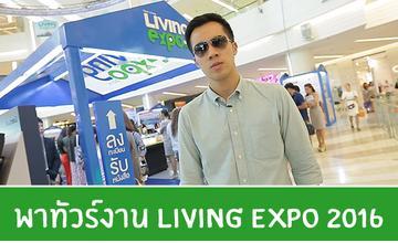 Mr.Boom พาทัวร์งาน  Think of Living Living Expo 2016 @ สยามพารากอน