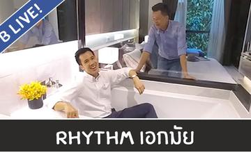FB Live! : Rhythm เอกมัย