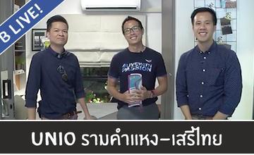 FB Live! : Unio รามคำแหง-เสรีไทย
