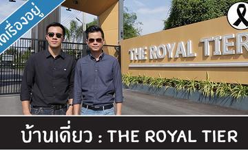 คิด.เรื่อง.อยู่ Ep.264 – รีวิวบ้านเดี่ยว The Royal Tier