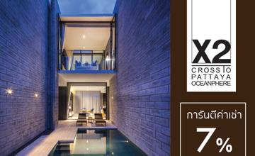 X2 Pattaya Oceanphere โครงการ Pool Villa เพื่อการลงทุนบริหารโดย X2 Resorts เปิด Pre-Sale 9 – 19 ก.พ. นี้ที่สยามพารากอน [PR NEWS]