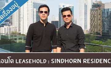คิด.เรื่อง.อยู่ Ep.278 – คอนโดประเภท Leasehold : Sindhorn Residence