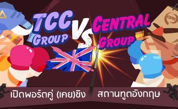 TCC Group VS. Central Group: เปิดพอร์ตคู่ (เคย) ชิงสถานทูตอังกฤษ