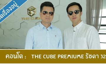 คิด.เรื่อง.อยู่ Ep.315 – รีวิวคอนโด The Cube Premium รัชดา 32