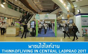 ไฮไลท์พาชมงาน ThinkofLiving in Central Ladprao 2017