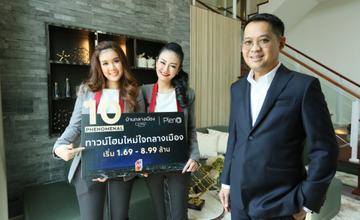 "AP THAILAND ส่งแคมเปญ ""Phenomenal 10"" บุกตลาดแนวราบ [PR NEWS]"
