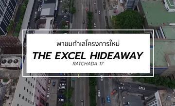 พาชมทำเล The Excel Hideaway รัชดา 17 คอนโดใกล้รัชดา และ MRT สุทธิสาร เดินทางสะดวกมีทางลัดเยอะ [รีวิวฉบับที่ 1414]