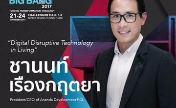 อนันดาฯ นำทัพ ชวนคนร่วมแชร์ความคิดที่ทำให้ชีวิตคนเมืองดีขึ้นในงาน Digital Thailand Big Bang 2017 ที่ อิมแพค ชาเลนเจอร์ฮอลล์
