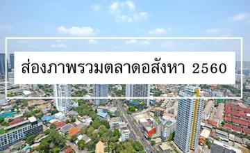 ส่องแนวโน้มอสังหาริมทรัพย์เมืองไทย อีก 4 เดือนที่เหลือ จากมุมมองของ REIC