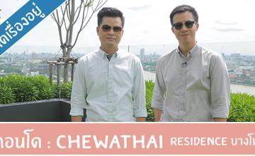 คิด.เรื่อง.อยู่ Ep.341 – รีวิวคอนโด Chewathai Residence บางโพ