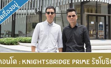 คิด.เรื่อง.อยู่ Ep.336 – รีวิวคอนโด Knightsbridge Prime รัชโยธิน