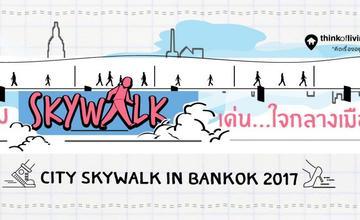 รู้จัก Skywalk เด่น…ใจกลางกรุง