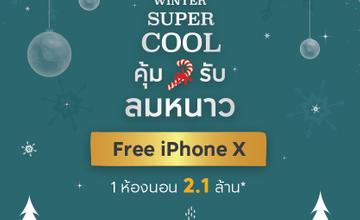 """Aspire รัชดา-วงศ์สว่าง คอนโดพร้อมอยู่ แต่งเฟอร์นิเจอร์ครบ หิ้วกระเป๋าเข้าอยู่ได้เลย จัดงาน """"Winter Super Cool"""" คุ้มที่สุดส่งท้ายปี 2-3 ธ.ค. และ 16-17 ธ.ค.นี้ [PR News]"""