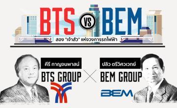 BTS VS. BEM สองเจ้าสัวแห่งวงการรถไฟฟ้า [Infographic]