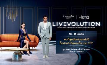 "AP Thailand ส่งแคมเปญ ""บ้านกลางเมือง – พลีโน่ LIVEVOLUTION"" [PR News]"