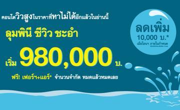 Lumpini Seaview Cha-am เปิดราคาพิเศษเริ่ม 980,000 บาท [PR NEWS]