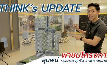 THINK's Update Ep.5 – พาชมโครงการใหม่ LPN Selected สุทธิสาร-สะพานควาย