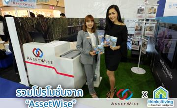Asset Wise ขนโปรโมชั่นสุดพิเศษจากคอนโด Atmoz  ลาดพร้าว 15 ร่วมงาน Think of Living in Central Ladprao