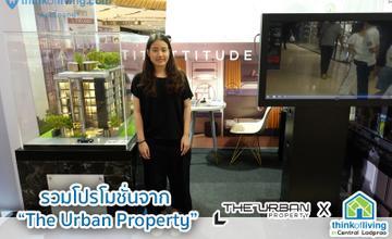 The Urban Property นำคอนโดใกล้รถไฟฟ้าสายสีเขียว มาพร้อมกับ Hot Units และส่วนลดสุดพิเศษ ร่วมงาน Think of Living in Central Ladprao