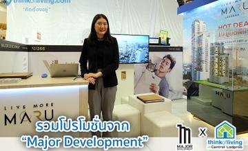 Major Development มาพร้อม Maru ลาดพร้าว 15 คอนโด High Rise ห่าง MRT ลาดพร้าว 50 ม. ร่วมงาน Think of Living in Central Ladprao