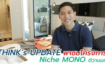 THINK's Update Ep.9 – พาชมโครงการ Niche MONO ติวานนท์ จาก SENA Development