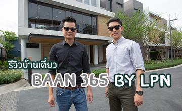 คิด.เรื่อง.อยู่ Ep.411 – รีวิวบ้านเดี่ยว BAAN 365 by LPN