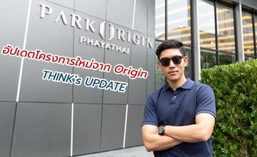 THINK's Update Ep.16 อัปเดตโครงการใหม่จาก Origin ภายใต้ชื่อ Park Origin พญาไท