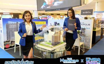The Metropolis Property เปิดตัว The Metropolis Samrong Interchange พร้อมโปรโมชั้นพิเศษ