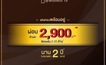 Estabe'condo @ Phaholyothin 18 คอนโดแนวคิดใหม่ใกล้ทุกความต้องการ แต่งครบพร้อมอยู่ เริ่มเพียง 2.35 ล้านบาท*