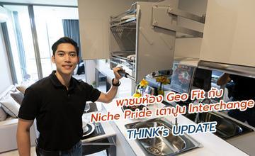 THINK's Update Ep.17 พาชมโครงการ Niche Pride เตาปูน-อินเตอร์เชนจ์ จาก เสนาดีเวลลอปเม้นท์