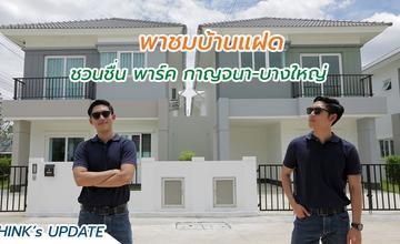 THINK's Update Ep.22 พาชมบ้านแฝด ชวนชื่น พาร์ค กาญจนา-บางใหญ่