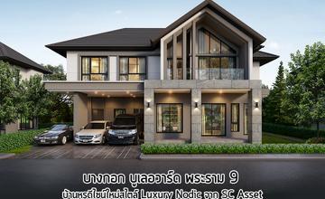 บางกอก บูเลอวาร์ด พระราม 9 บ้านหรูดีไซน์ใหม่สไตล์ Luxury Nodic ต้นกำเนิดจากสแกนดิเนเวีย จาก SC Asset [Advertorial]