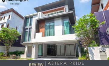 Astera Pride พระราม 2 บ้านเดี่ยว Luxury ติดถนนใหญ่พระราม 2 ใกล้ทางด่วนและรถไฟฟ้าสายสีม่วงใต้ จาก V.M.P.C [รีวิวฉบับที่ 1735]