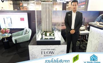 Pruksa นำคอนโด 2 แบบ 2 สไตล์มาพร้อมกับ Hot Deal และ โปรโมชั่นภายในงาน Think of Living in Central Ladprao