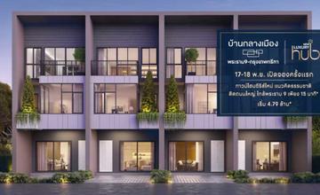 AP เปิดตัว ทาวน์โฮมโมเดลใหม่ 'บ้านกลางเมือง พระราม 9-กรุงเทพกรีฑา' และ 'พลีโน่ สุขสวัสดิ์ 70'