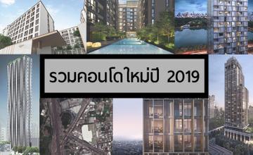 เปิดรายชื่อ คอนโดใหม่ ปี 2019 โดย Think of Living
