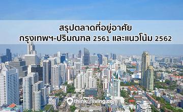 สรุปตลาดที่อยู่อาศัยกรุงเทพฯ-ปริมณฑล 2561 และแนวโน้ม 2562