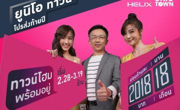 Helix ในเครือ Ananda Development จัดโปร ผ่อน 2018 บาท นาน 18 เดือน [PR NEWS]