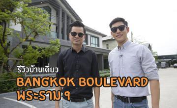 คิด.เรื่อง.อยู่ Ep.439 – รีวิวบ้านเดี่ยว Bangkok Boulevard พระราม 9