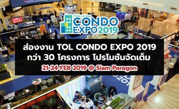 ส่อง Think of Living Condo Expo 2019 งานรวมคอนโดใกล้รถไฟฟ้า ที่สยามพารากอน 21-24 ก.พ. นี้