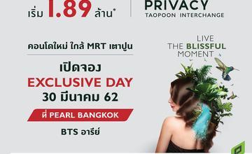 ใกล้เข้ามาแล้วกับงาน Exclusive Day วันที่ 30 มีนาคม นี้ พบกับ The Privacy Taopoon Interchange เริ่มต้น 1.89 ลบ.