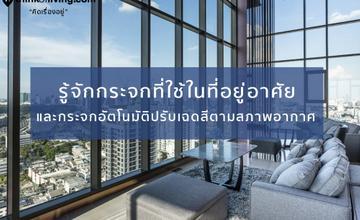 Living Idea : รู้จักกระจกที่ใช้ในที่อยู่อาศัย และกระจกอัตโนมัติปรับเฉดสีตามสภาพอากาศ