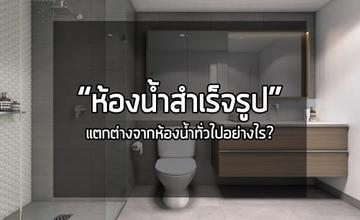 """"""" ห้องน้ำสำเร็จรูป """" แตกต่างจากห้องน้ำทั่วไปอย่างไร ?"""